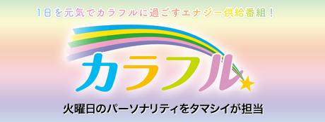 ラジオ沖縄 カラフル